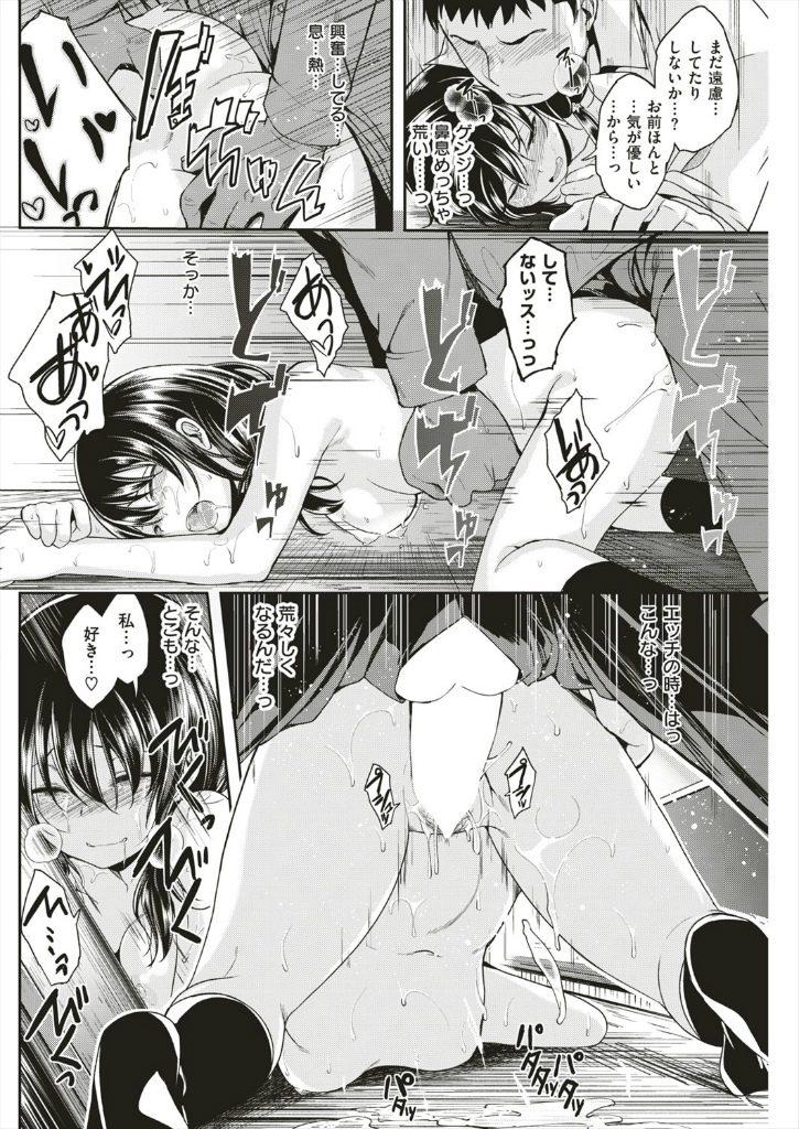 【エロ漫画】初セックスする時って緊張しちゃうよね!遠慮なく生ハメできる相手ってのもいいもんだよwww