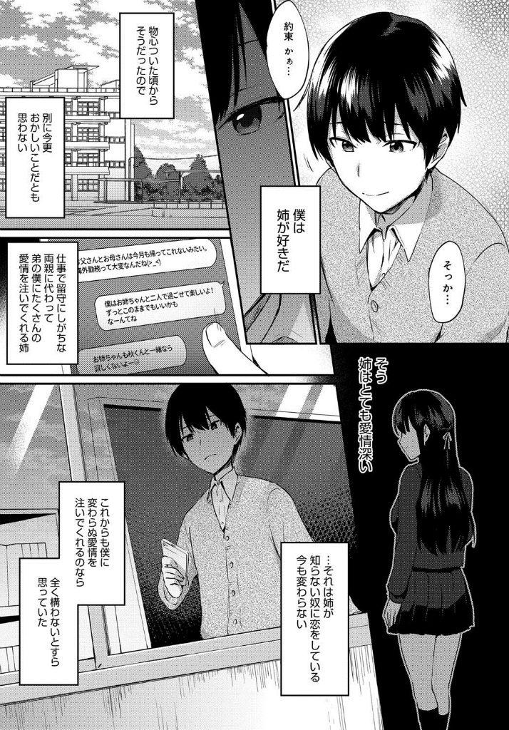 【エロ漫画】催眠術で大好きな姉を占領しちゃう!?その催眠術僕にも直伝してもらえないですかねwww