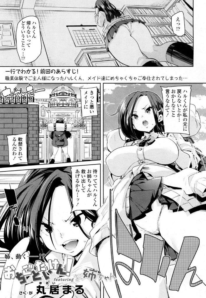 【エロ漫画】ハーレム王の元へお姉ちゃんが参上!お姉ちゃんともセックスしたいんですけどやっていいですかwww