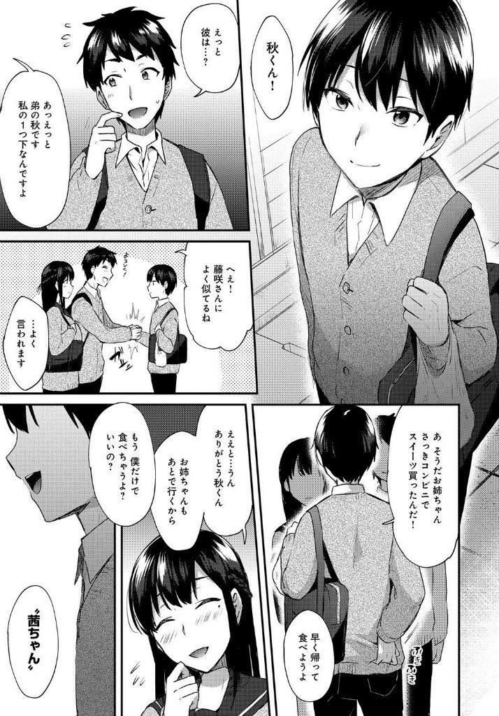 【エロ漫画】姉と彼氏を催眠術で別れさせよう!これ実行できたら色々し放題な展開が待ってるんじゃないか?www