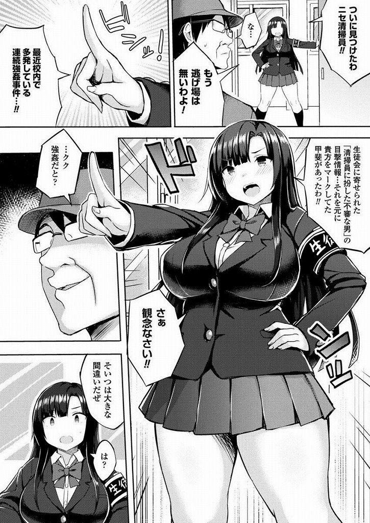 【エロ漫画】ツンツンしてる風紀委員長がマッサージによって淫乱堕ちする巨乳女子高生と俺もセックスしたいwww