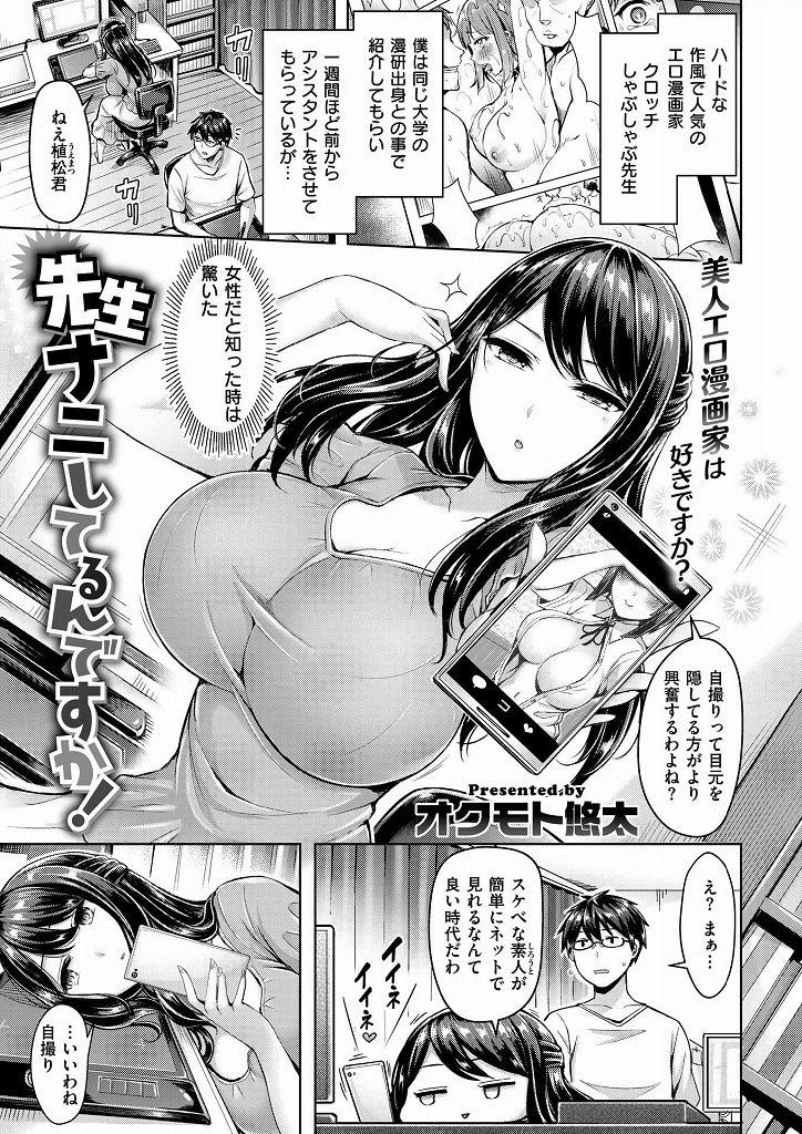 【エロ漫画】美人エロ漫画家とかって都市伝説じゃないんですか!セックスしてくれちゃうんですか!ありがたいですwww