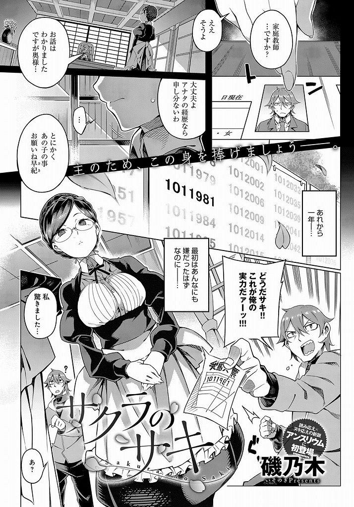 【エロ漫画】メイドに勉強を教わって成績アップ!まさかの条件付きでそのご褒美にその巨乳とマンコでしごいてもらいますwww