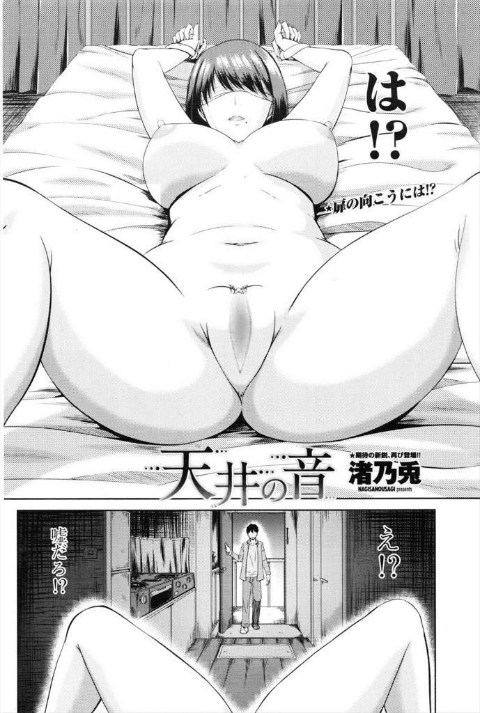 【エロ漫画】性欲の強すぎる奥さんが手足拘束された状態で放置されてたらどうする?めちゃくちゃ犯すんですけどwww