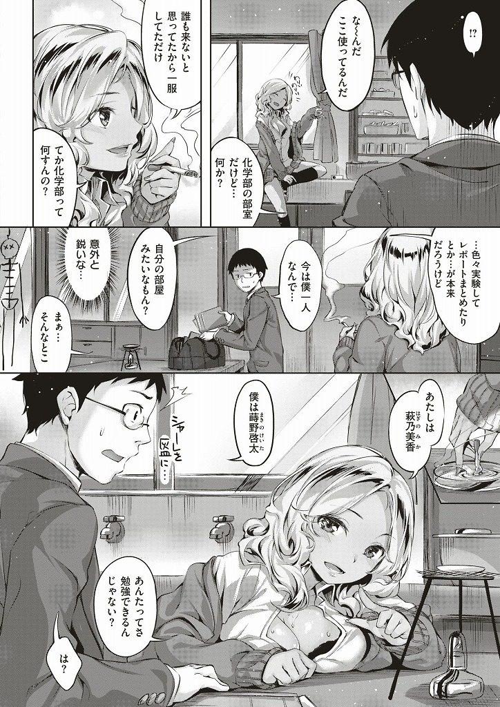 【エロ漫画】助けてくれたお礼でギャルがご奉仕してくれるんだけどマンコきつすぎてすぐ射精だわwww