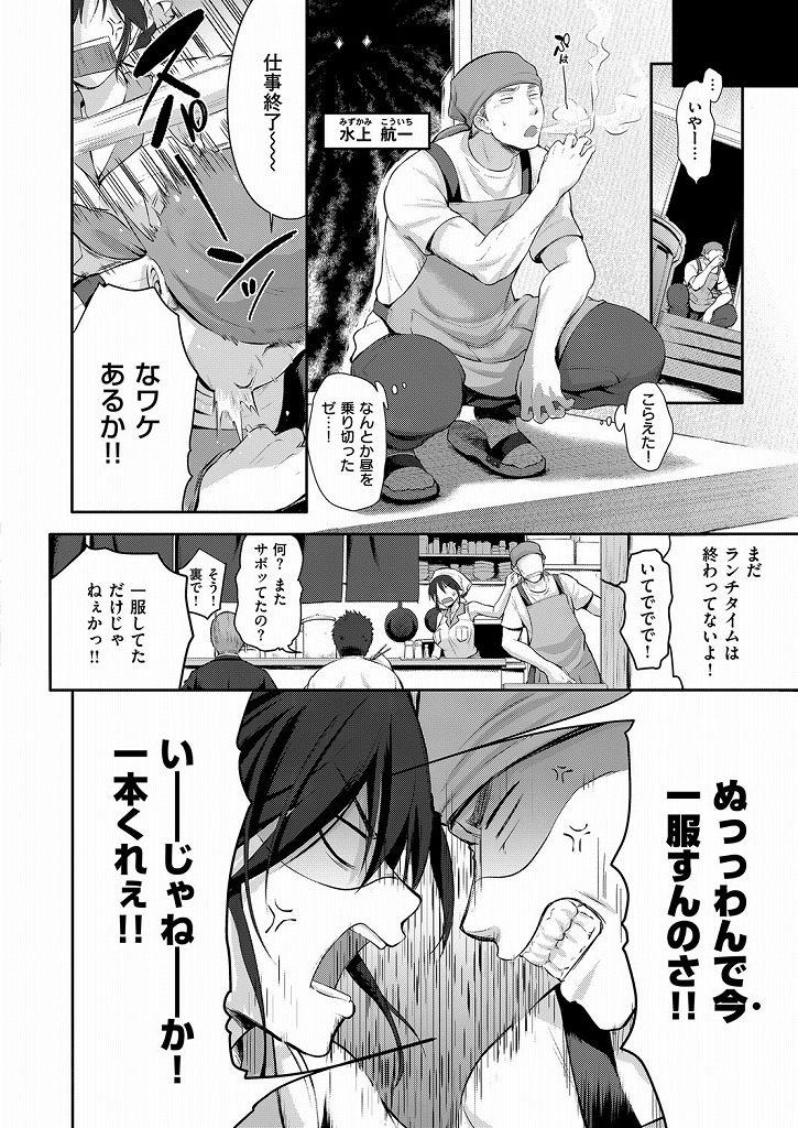 【エロ漫画】エロ下着を着用した奥さんがおっぱいもまれたらイチャイチャしだしてセックスしちゃうことにwww