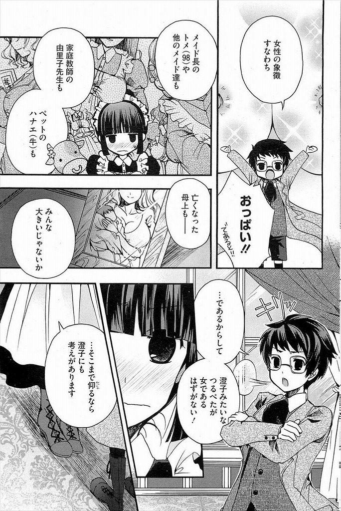 【エロ漫画】何も知らないお坊ちゃまが女性とはなんだろうと思ったときに女性とはおっぱいの大小で決まるそうですwww