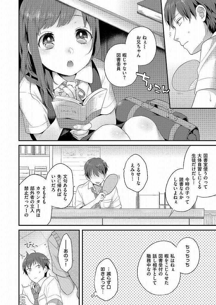 【エロ漫画】妹からセックスのお誘いがきたら断れますか?しかも逆レイプといっても過言ではないくらいのですよ?www