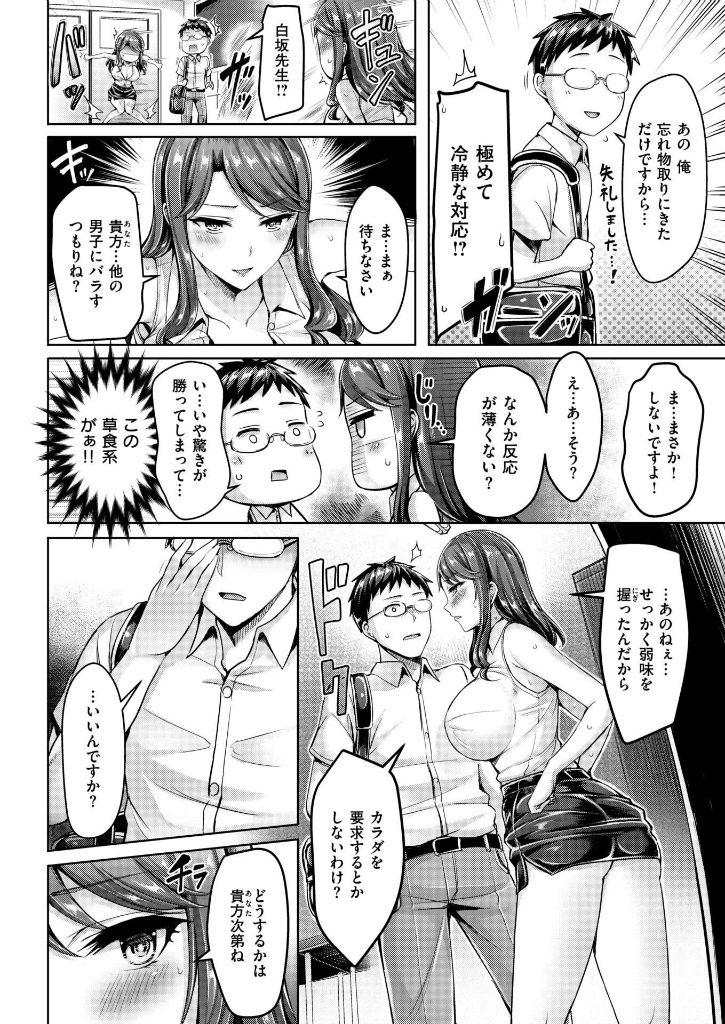 【エロ漫画】巨乳でムチムチの先生がいたら誰でも勃起しちゃうでしょ!セックスさせてくれませんかwww