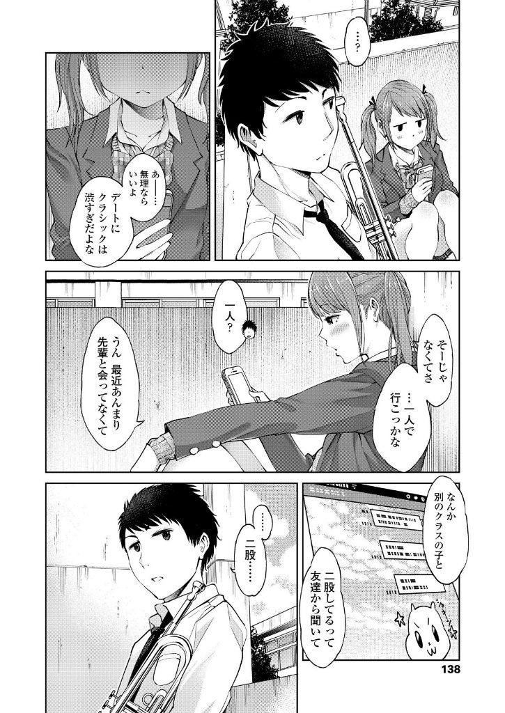 【エロ漫画】屋上で友達の恋愛話を聞いていたらセックスに発展しちゃってちょっと甘酸っぱい青春物語www