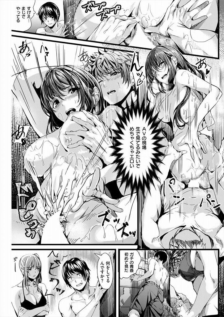 【エロ漫画】人の青姦現場を目撃してムラムラしたからって自分達が青姦しなくっても・・・いや、やっちゃいましょうwww