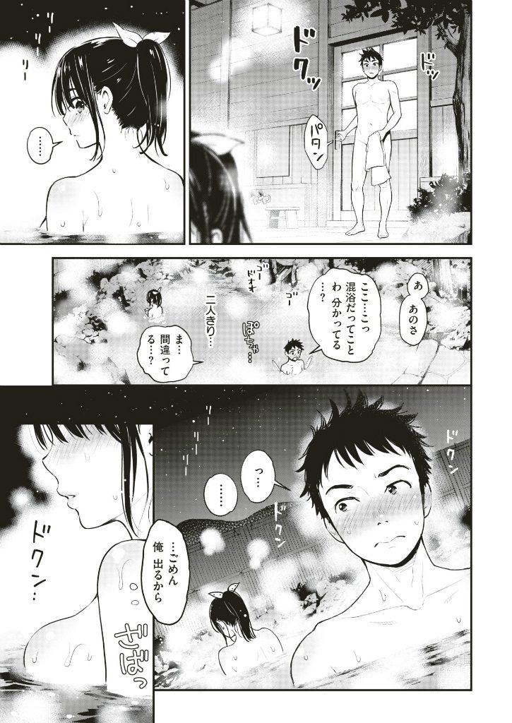 【エロ漫画】混浴ってことを知ってわざと一緒に入って手コキしだしてくれるんですけどwww