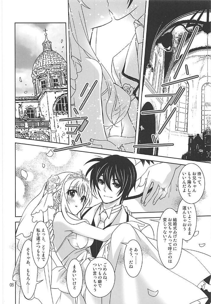 【エロ同人誌】フェイトさんが結婚したその夜セックスするのは考えなくてもわかるよね?www【魔法少女リリカルなのは/リリカルマジカル25】
