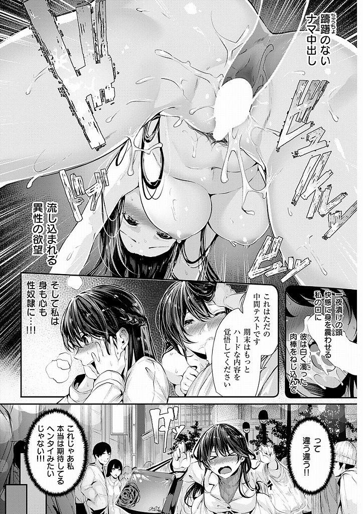 【エロ漫画】どんな変態プレイにもムラムラが止まらなくなった家庭教師がここにいるんですけどやばくないですかwww
