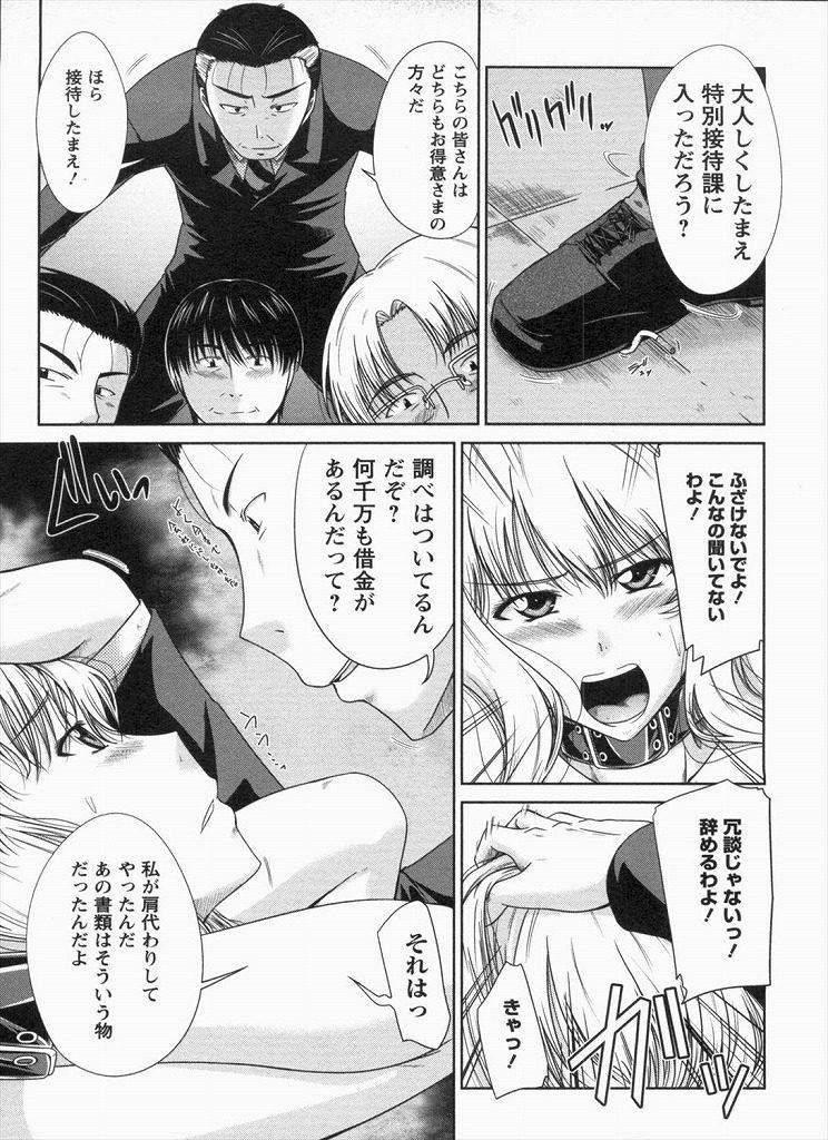 【エロ漫画】睡眠薬を使って拘束した後複数の男共のチンポの肉便器に調教される会社員とかどこかにいませんかねwww