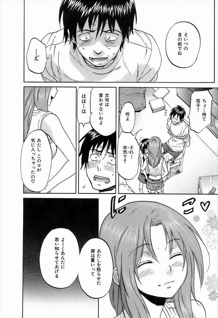 【エロ漫画】彼氏の目の前で別の男とセックスしてや・・・女装してる男とか可愛すぎやろwww