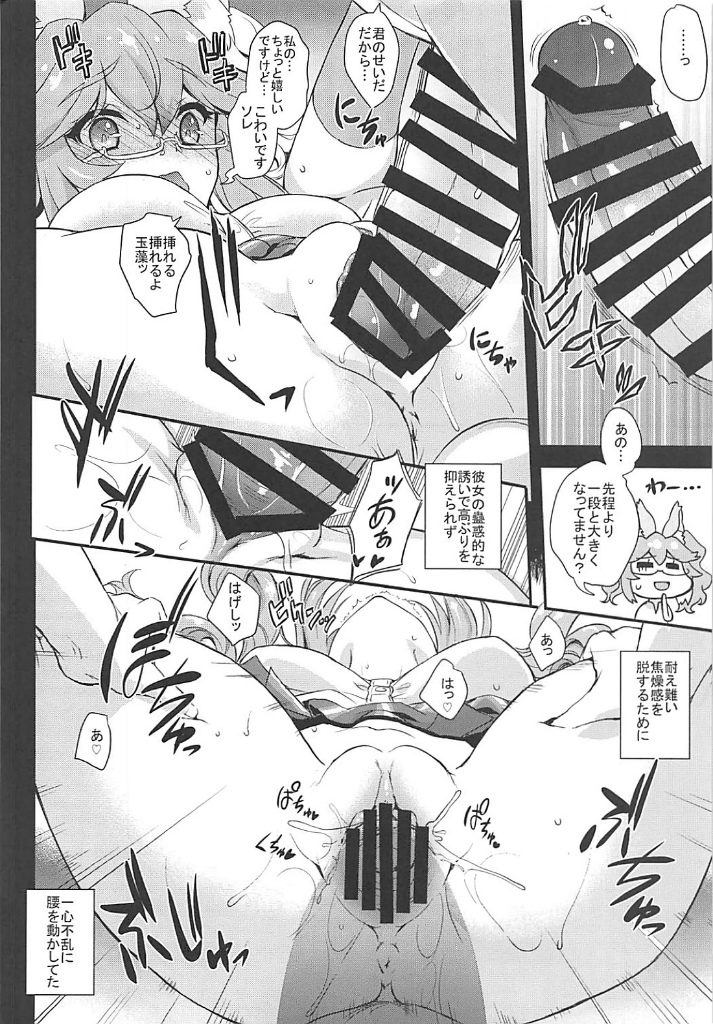 【エロ同人誌】タマモちゃんにディープキスされたら性欲なんか抑えられるわけがないwww【Fate/サンクリ2018_Summer】