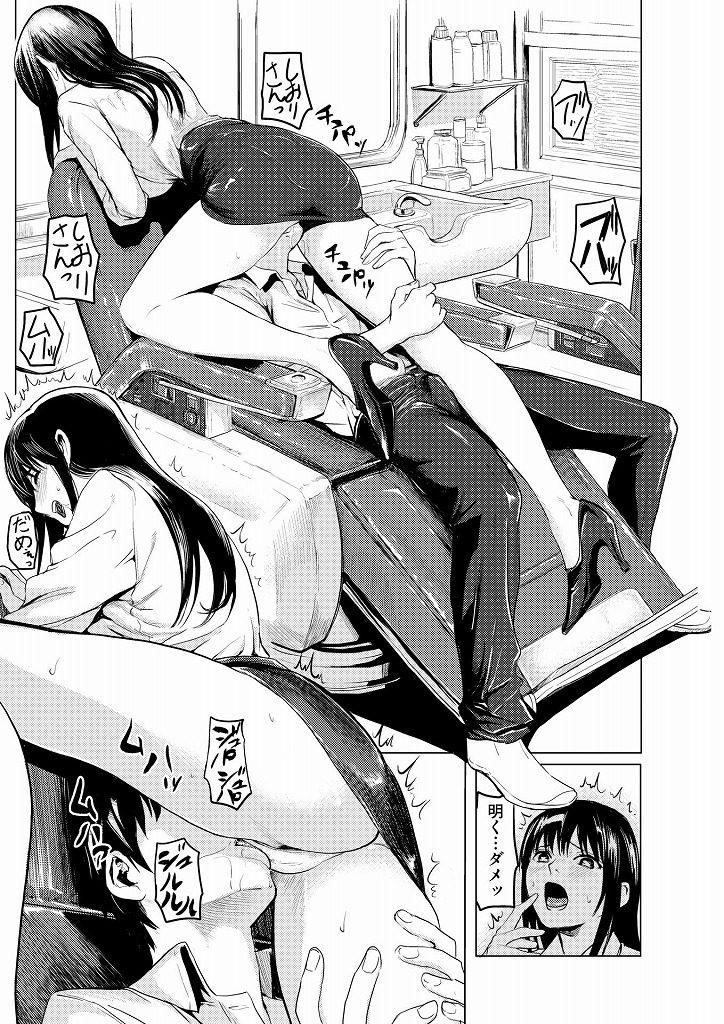 【エロ漫画】ポイントをためてお姉さんにご奉仕してもらいます!あぁ~フェラとか手コキしてもらえて幸せですwww