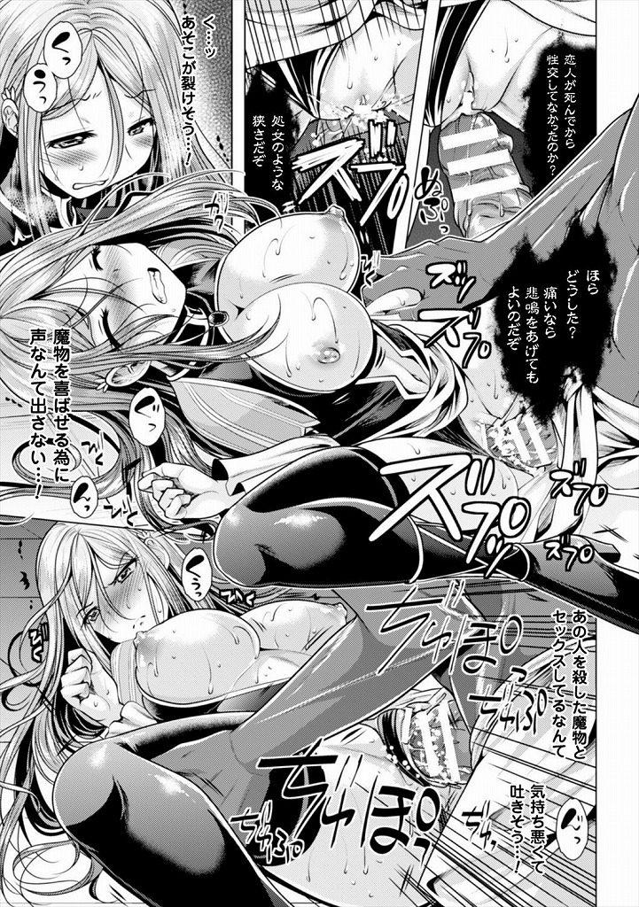 【エロ漫画】大好きな人を蘇らせようと呪術を使うと魔物が召喚されデカチンポにアヘイキされまくるwww