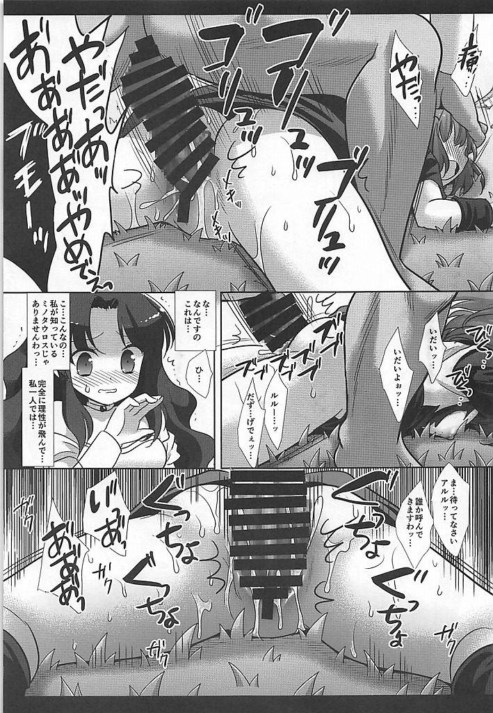 【エロ同人誌】罠にひっかかったアルルをミノタウロスがレイプするんですけど僕と交換してもらえませんかwww【ぷよぷよ/COMIC1☆13】