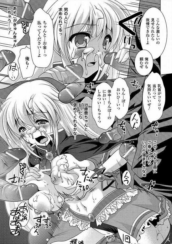 【エロ漫画】大好きな人が自分のせいで怪我をしてしまったので治療費を処女マンコを使ってつぐないますwww