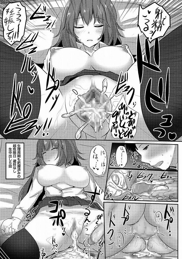 【エロ漫画】睡眠薬飲ませて睡眠姦するのが興奮しかしないんですけどそのまま妊娠してもらっていいですかwww