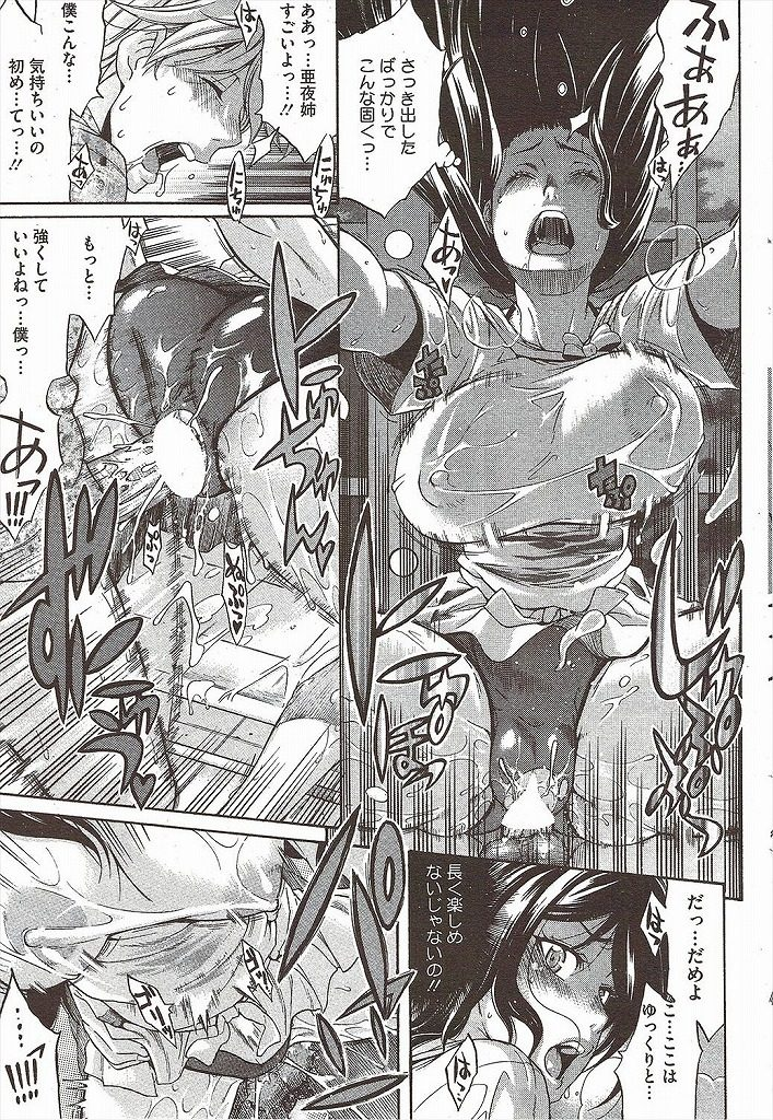 【エロ漫画】昔からの知り合いに復讐するために金持ちになるけど結局復讐できないとかやばすぎるんですけどwww