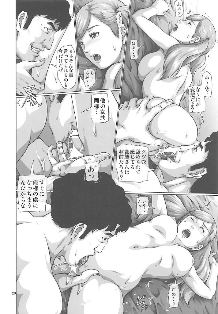 【エロ同人誌】人の弱みを握ってレイプする鬼畜の男に何も出来ずに犯されまくる杏さんがエロすぎてやばいわwww【ペルソナ/COMIC1☆13】