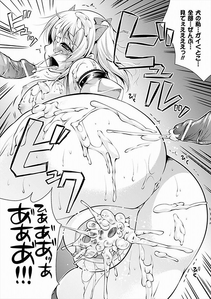 【エロ漫画】アイドルがファンのキモ男に弱みを握られてレイプされて本性を露にしたらだたのビッチだったwww