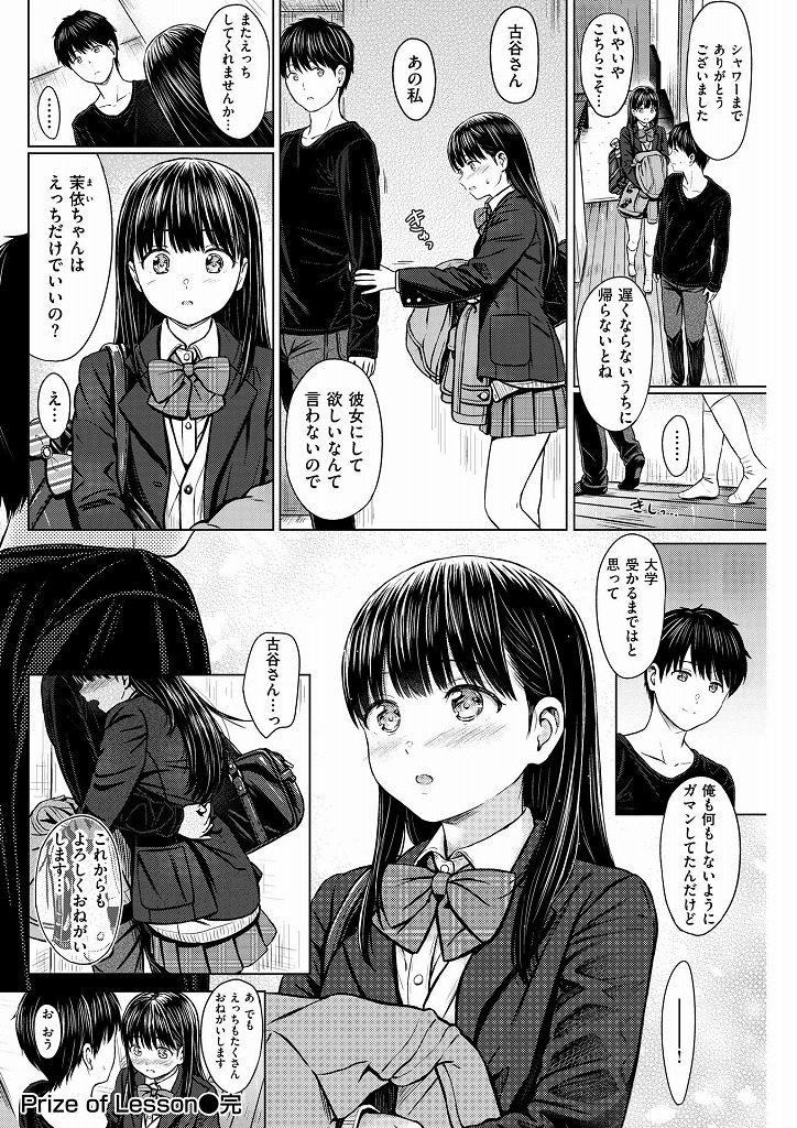 【エロ漫画】ずっと大好きだった家庭教師の先生とセックスできることに!こんな教え子ならもっと中出ししたいですwww