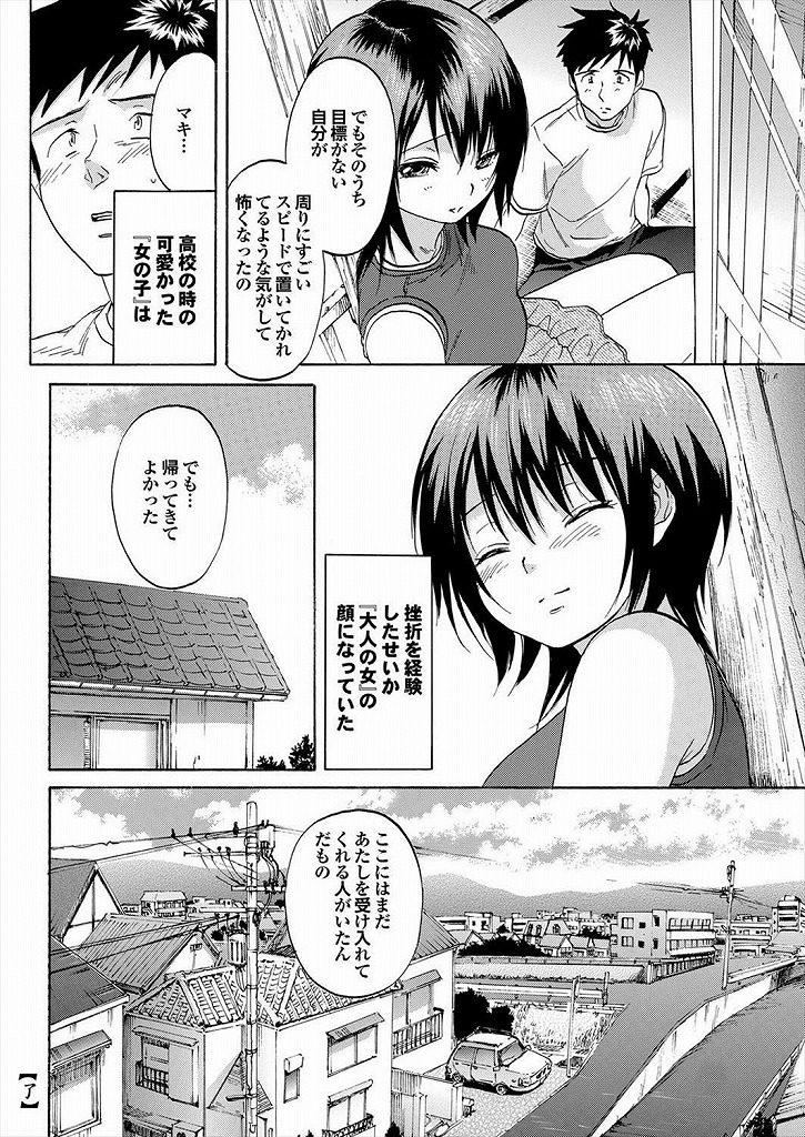 【エロ漫画】二年前まで付き合ってセックスしまくった元カノとよりを戻せるならどうしますかね?www