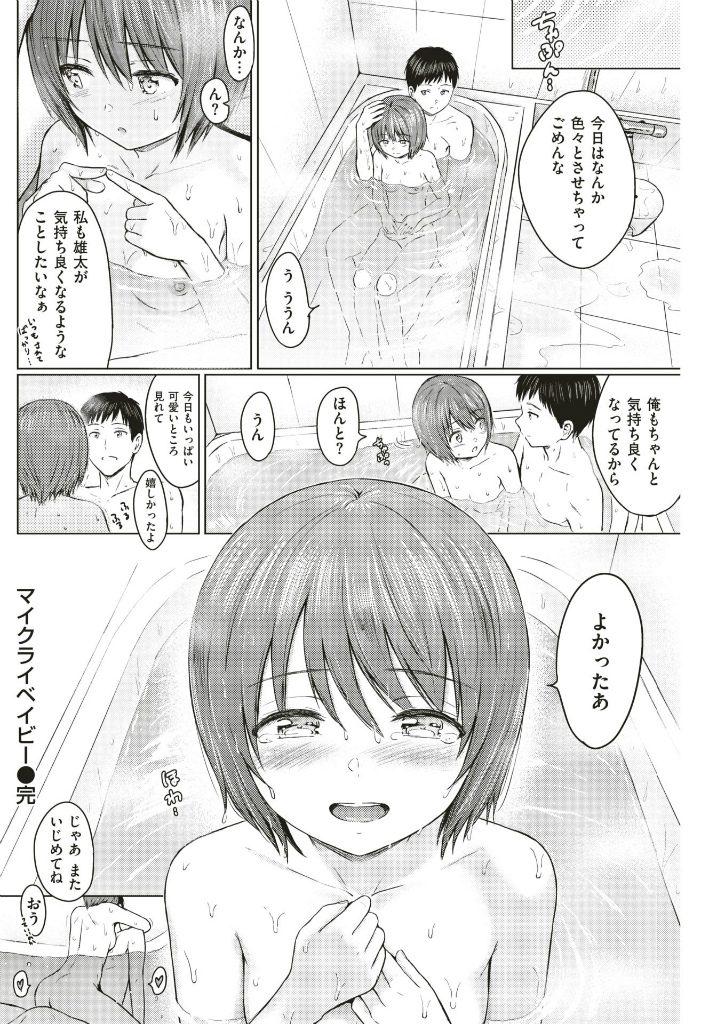 【エロ漫画】ノーパンで紅葉を見に行く変態彼女と山奥でセックスさせてもらいますよ〜!あ〜沢山射精できますわwww