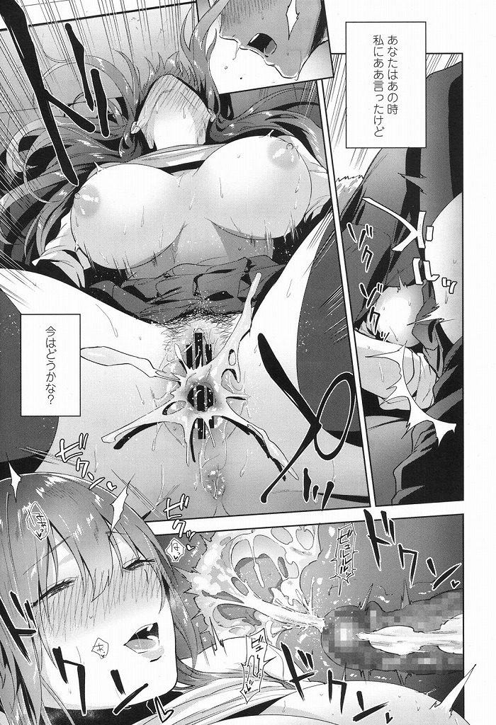 【エロ漫画】いじめを受けまくった巨乳女子高生が仕返しのために好きな人奪い去るのが最高に気持ちよすぎるwww