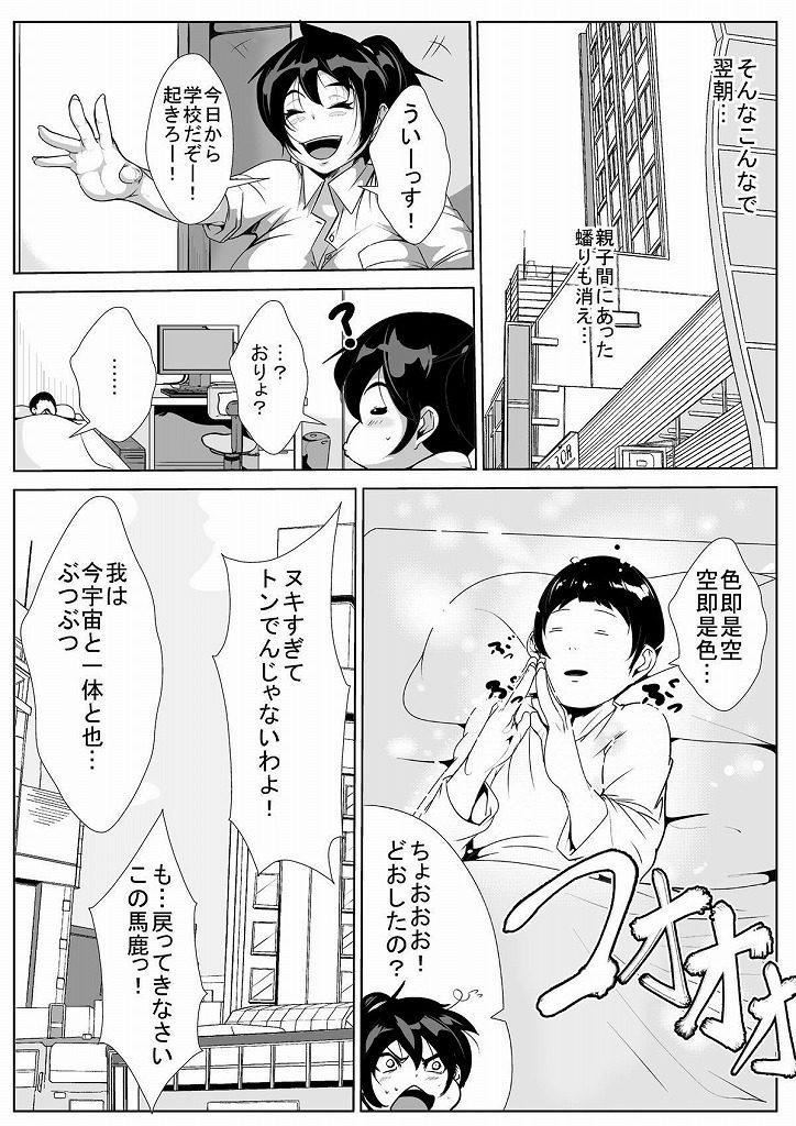 【エロ漫画】母親のAVをたまたま見つけてセックスしちゃうんだけど射精しすぎて賢者タイムが長すぎるwww