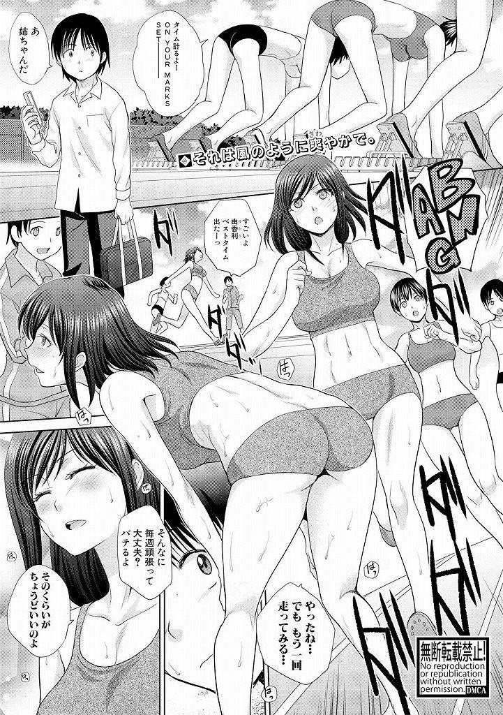 【エロ漫画】オナニー大好きな美人の姉がドでかいディルドを買ってきたのでその姿をみるだけでオナニーが捗りますwww
