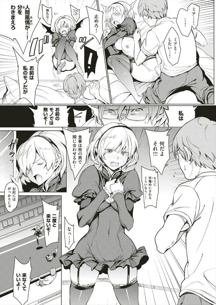 【エロ漫画】夜中に突然のヴァンパイアの女の子が精液飲ませろってきたらそりゃ飲ませますともwww