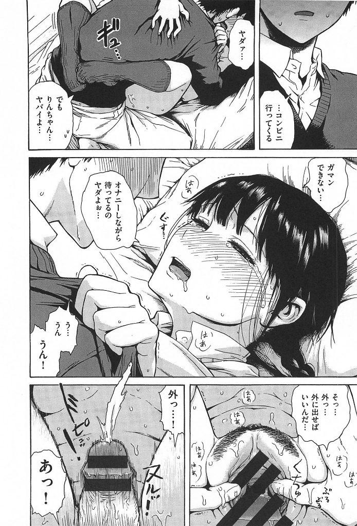 【エロ漫画】付き合って三年たつのにキスすらしないカップルが初セックスするとどうなるか?!・・・性欲がまさかのwww