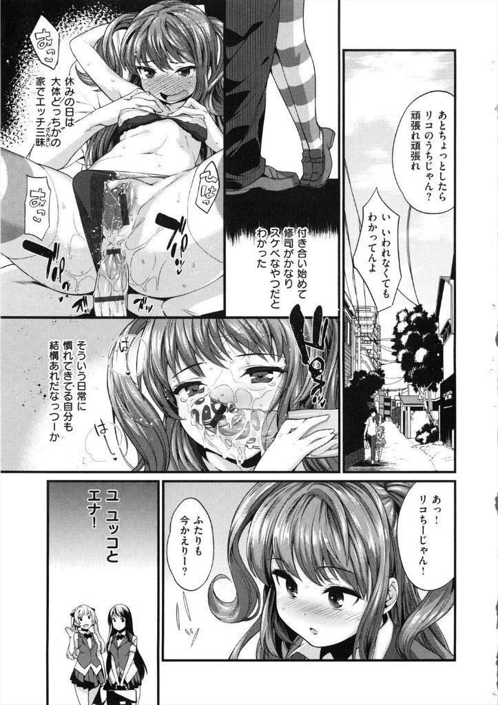 【エロ漫画】口調が悪い女の子をバイブで調教して従順にするのって興奮が止まらないんですけどwww