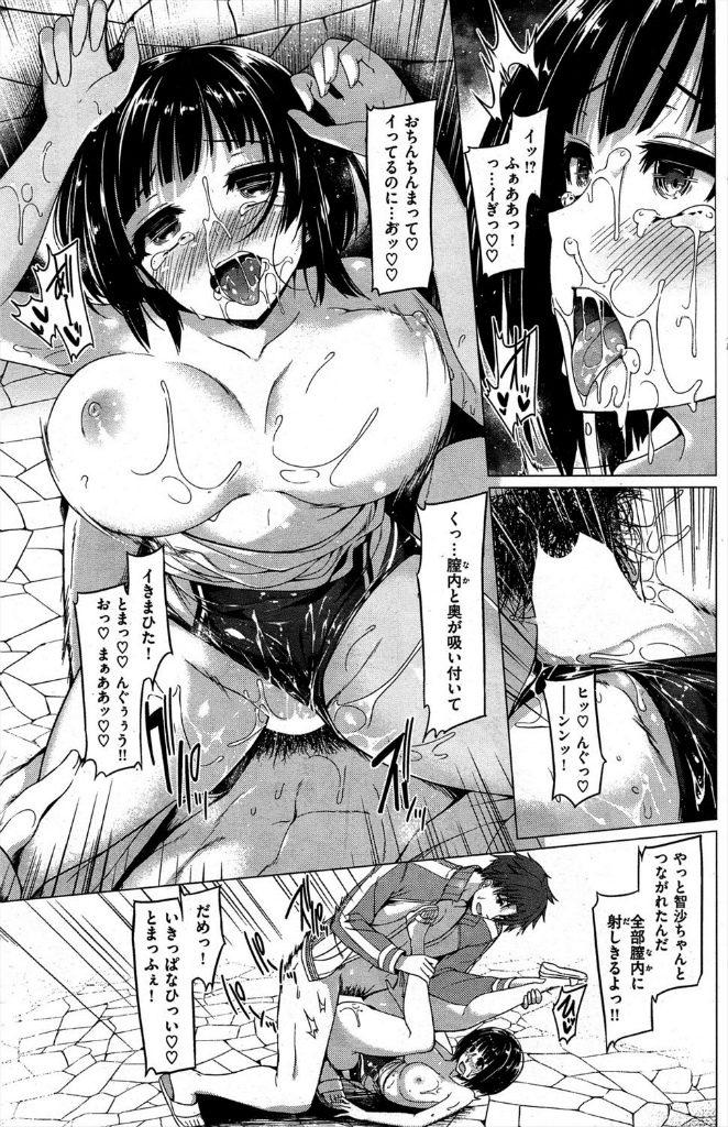 【エロ漫画】精液の匂いがめちゃくちゃ大好きな変態娘と付き合うと毎日搾り取られるぞ!気をつけろwww
