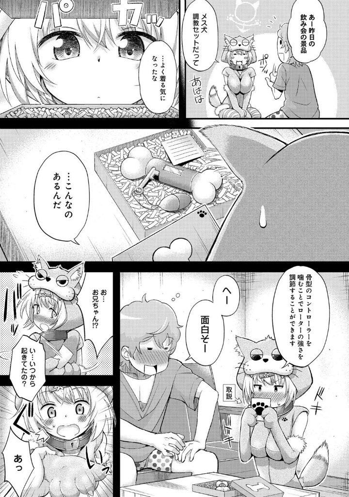 【エロ漫画】妹に雌犬調教セットを酔った勢いでプレゼントしたらオナニーしだしたんですけどやばくないですかwww