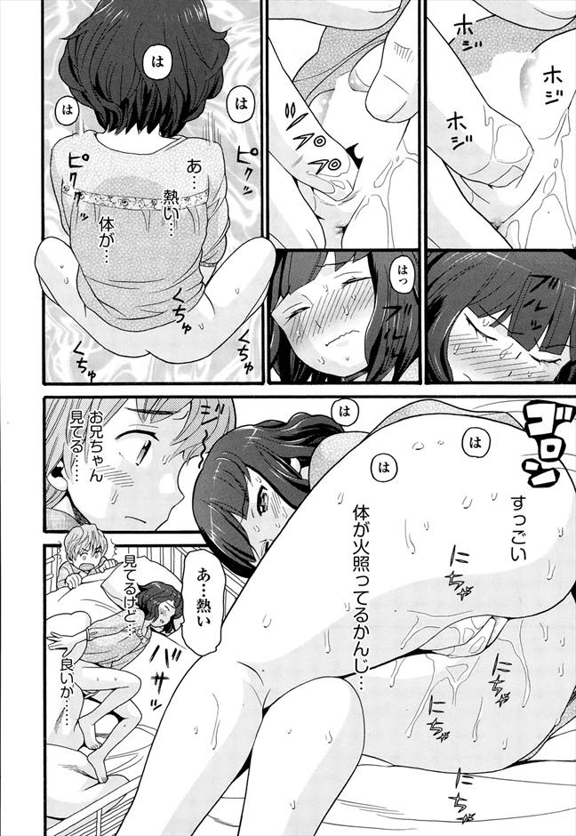 【エロ漫画】妹がまさかの夢精をすることに!?兄は生理が始まる?!・・・なんだこりゃwww