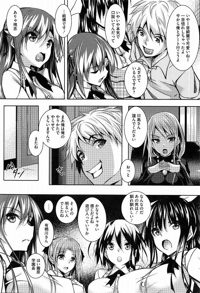 【エロ漫画】子供を産むことを学生のときから承諾する事態にチャラ男に淫乱調教レイプされる美少女達がwww