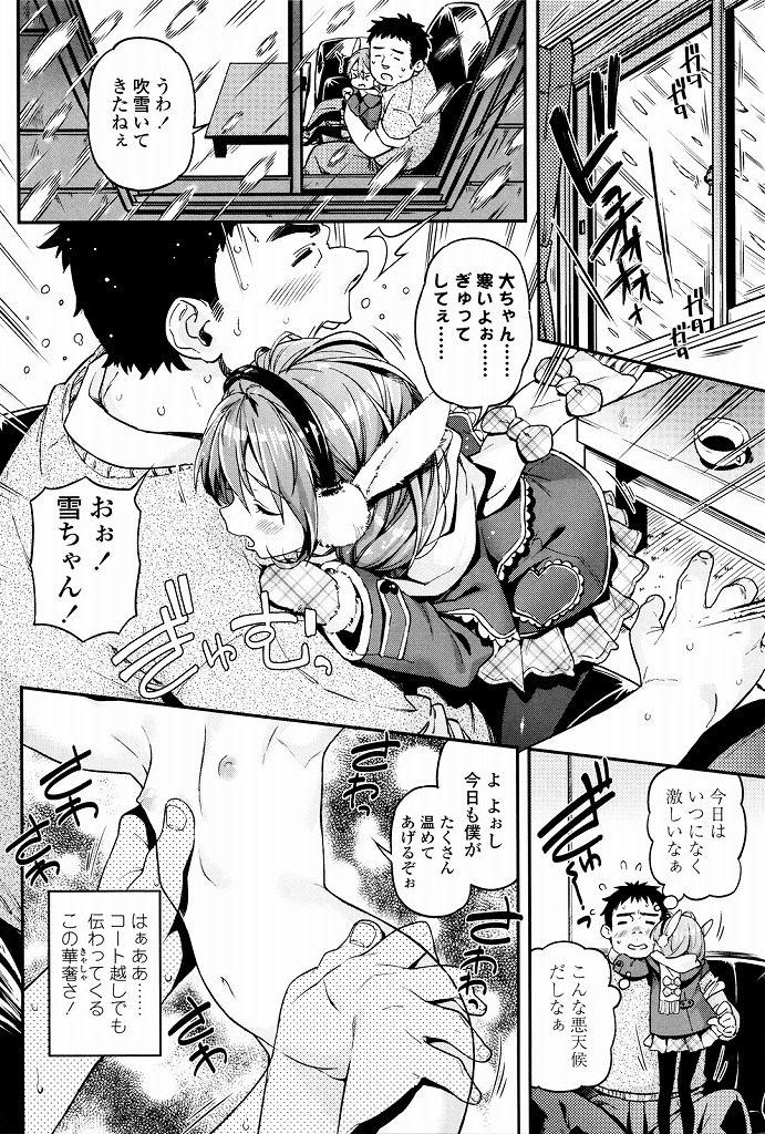 【エロ漫画】夏でも厚着してる女の子が突然自宅へきて手を温めるためにチンポをにぎにぎしてくるんですけどwww