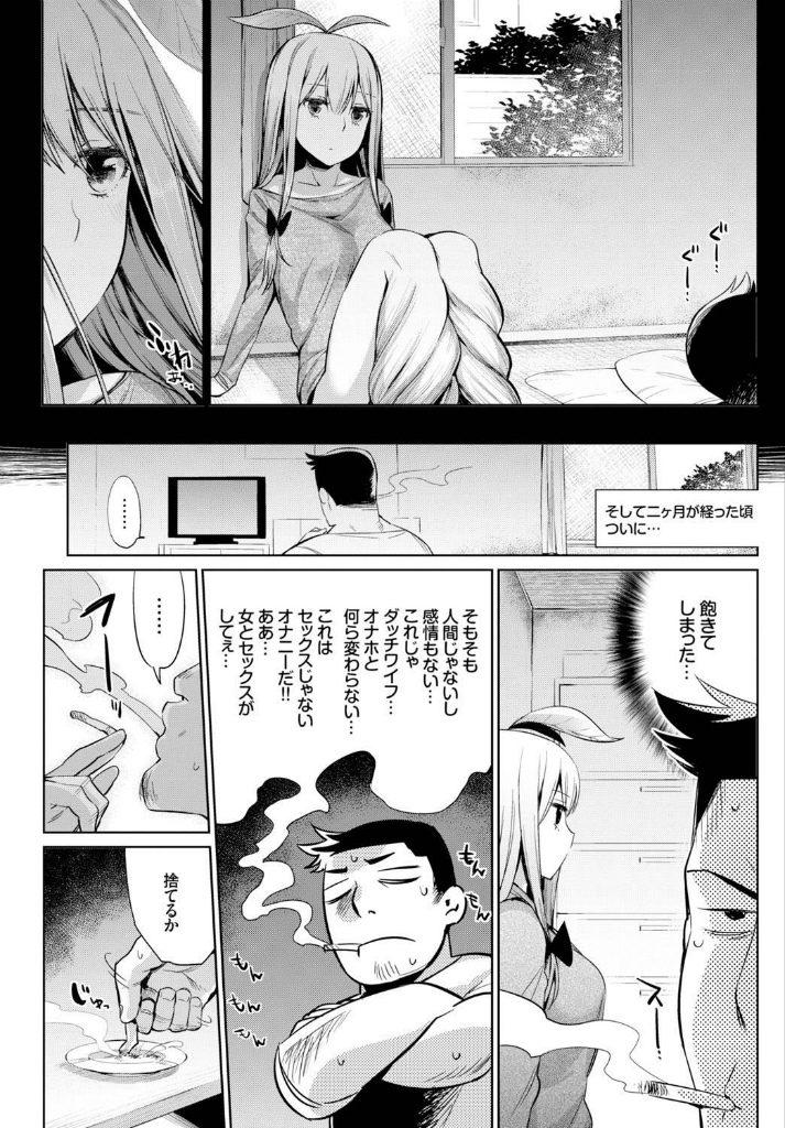 【エロ漫画】ダッチワイフとしてマンドラゴラちゃんを買ったんだけどあまりの可愛さに嫁にしちゃったwww