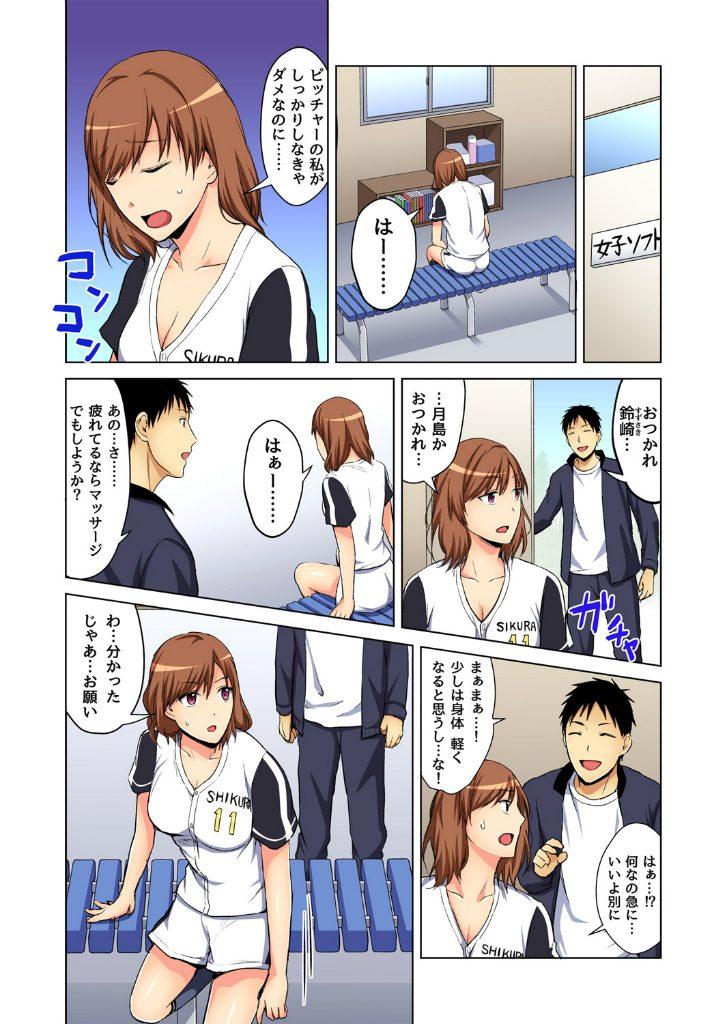 【エロ漫画】強制的に女子ソフトボール部のコーチになったのでマッサージしたらトロトロにマンコをさせてやがるwww