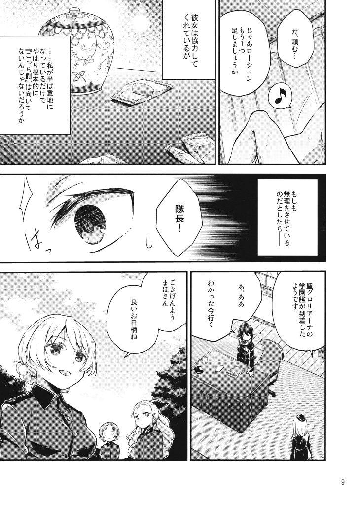 【エロ同人誌】イチャイチャレズプレイするまほちゃんとダージリンが可愛すぎてずっと眺めていられるんだけどwww【ガルパン/C92】