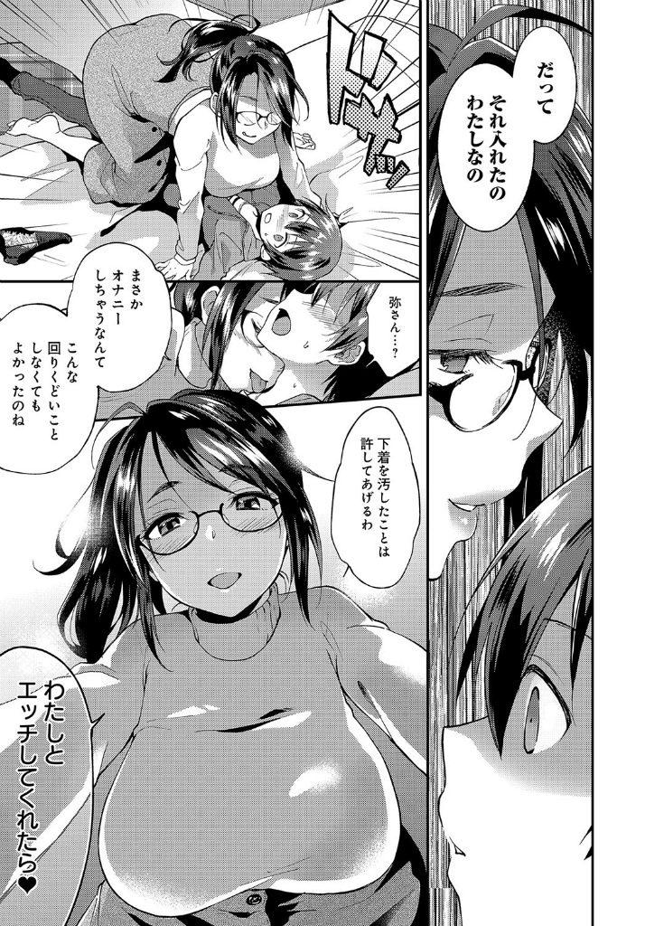 【エロ漫画】友達のお姉ちゃんに逆レイプされたんだけどこんなプレイだったら喜んで受けますので是非www