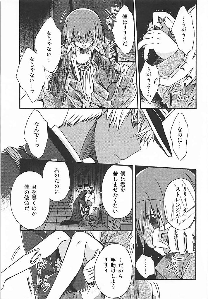 【エロ同人誌】ずっと男だと言い張るリリィちゃんの服を剥ぎ取ってセックスさせてもらいますよwww【紫影のソナーニル -What a beautiful memories-/C82】