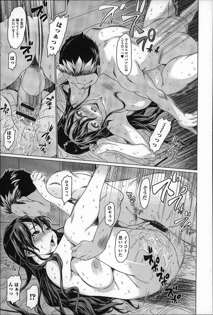 【エロ漫画】息子の友人に寝取られレイプされて気持ちよくなってる人妻がここにいるんだけど淫乱すぎてやばいwww
