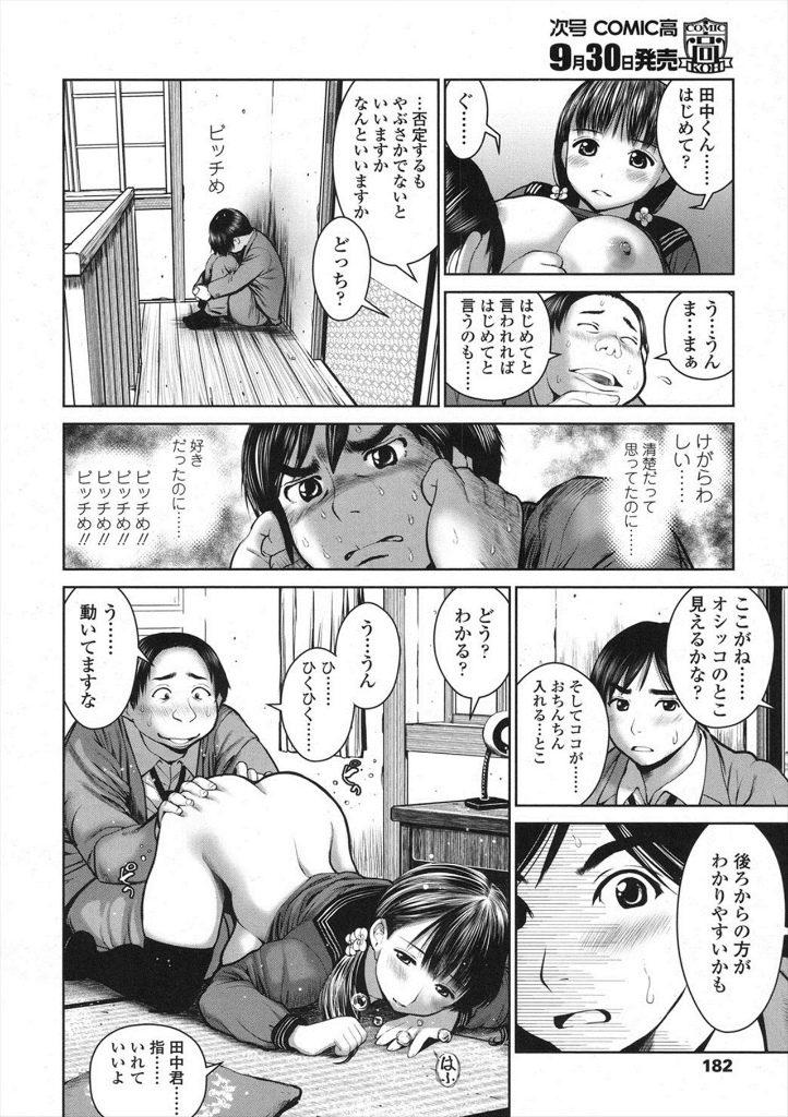 【エロ漫画】好きな人とセックスじゃなくて学校内でお金を稼いでいる淫乱女子高生がwww